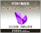 アメシスト・クォーツ - 9/28の誕生石