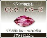 ピンク・トパーズ - 9/29の誕生石