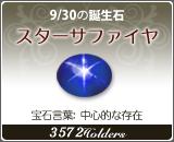 スターサファイヤ - 9/30の誕生石