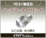 ハーキマーダイヤモンド - 10/2の誕生石