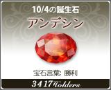 アンデシン - 10/4の誕生石