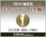 キャッツアイ(全般) - 10/5の誕生石