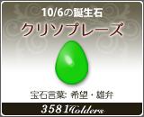 クリソプレーズ - 10/6の誕生石