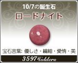 ロードナイト - 10/7の誕生石