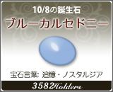 ブルーカルセドニー - 10/8の誕生石