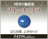 ブルーオニキス - 10/9の誕生石