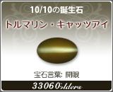 トルマリン・キャッツアイ - 10/10の誕生石