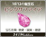 ピンクサファイア - 10/12の誕生石
