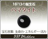 ヘマタイト - 10/13の誕生石