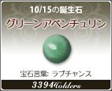グリーンアベンチュリン - 10/15の誕生石