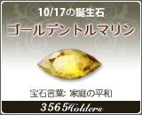 ゴールデントルマリン - 10/17の誕生石
