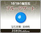 ブルーアゲート - 10/18の誕生石