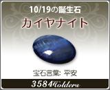 カイヤナイト - 10/19の誕生石