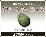 グリーンターコイズ - 10/20の誕生石