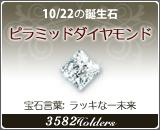 ピラミッドダイヤモンド - 10/22の誕生石