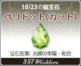 ペリドット(カット) - 10/23の誕生石