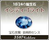 インディゴライト - 10/24の誕生石