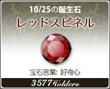 レッドスピネル - 10/25の誕生石