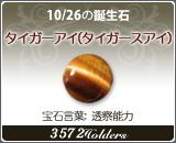 タイガーアイ(タイガースアイ) - 10/26の誕生石