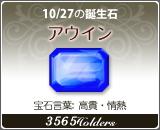 アウイン - 10/27の誕生石