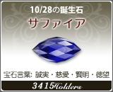 サファイア - 10/28の誕生石