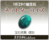 ネットターコイズ - 10/29の誕生石