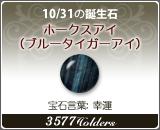 ホークスアイ(ブルータイガーアイ) - 10/31の誕生石
