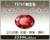 アルマンダイン・ガーネット - 11/1の誕生石