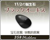 ブラックオニキス - 11/2の誕生石
