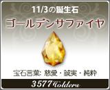 ゴールデンサファイヤ - 11/3の誕生石