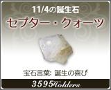 セプター・クォーツ - 11/4の誕生石