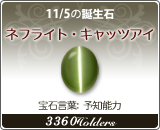 ネフライト・キャッツアイ - 11/5の誕生石