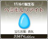 ヘミモルファイト - 11/6の誕生石