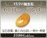 イエロー・アンバー - 11/7の誕生石