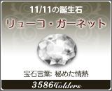 リューコ・ガーネット - 11/11の誕生石