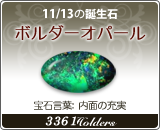 ボルダーオパール - 11/13の誕生石