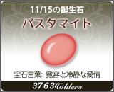 バスタマイト - 11/15の誕生石