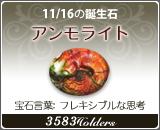 アンモライト - 11/16の誕生石