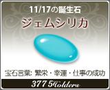 ジェムシリカ - 11/17の誕生石