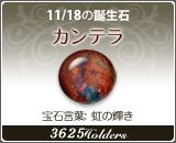 カンテラ - 11/18の誕生石