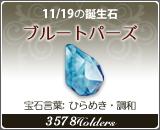 ブルートパーズ - 11/19の誕生石