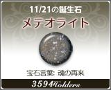 メテオライト - 11/21の誕生石