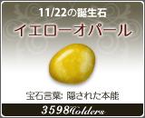 イエローオパール - 11/22の誕生石
