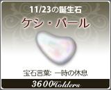 ケシ・パール - 11/23の誕生石