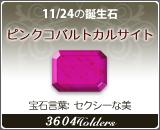 ピンクコバルトカルサイト - 11/24の誕生石