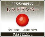 レッドアンバー - 11/25の誕生石