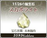 スカポライト - 11/26の誕生石