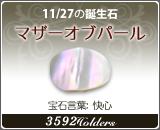 マザーオブパール - 11/27の誕生石