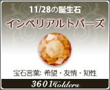 インペリアルトパーズ - 11/28の誕生石