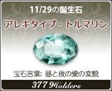 アレキタイプ・トルマリン - 11/29の誕生石